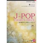 合唱で歌いたい!J-POPコーラスピース 混声3部合唱/ピアノ伴奏 楓/スピッツ CD付(合唱曲集 混声 /4562393181774)