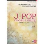 合唱で歌いたい!J-POPコーラスピース 混声3部合唱/ピアノ伴奏 今、咲き誇る花たちよ コブクロ CD付(合唱曲集 混声 /45623931820