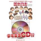 KGH160 Hero/安室奈美恵(器楽合奏リコーダー鼓笛バンド /4571453811049)