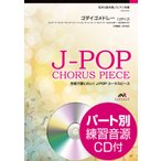 合唱で歌いたい!J−POPコーラスピース 男声4部合唱 ゴダイゴメドレー/ゴダイゴ CD付(合唱曲集 男声 /4580094471659)