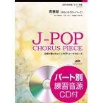 合唱で歌いたい!J−POPコーラスピース 混声3部