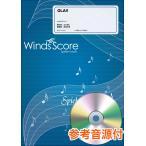 吹奏楽J-POP楽譜 OLA!!/ゆず 参考音源CD付(吹奏楽ポピュラ曲パーツ /4580094473974)