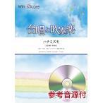 合唱と吹奏楽 ハナミズキ 参考音源CD付(吹奏楽ポピュラ曲パーツ /4580094476487)
