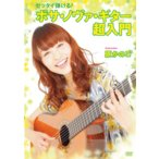 DVD244 ゼッタイ弾ける!ボサ・ノヴァ・ギター超入門/(DVD/ビデオ(クラシック系管弦含む) /4580154602443)