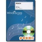 吹奏楽譜 PEACH/大塚愛 CD付/(吹奏楽ポピュラ曲パーツ /4580218860178)