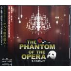CD ウィンスコセレクト〜オペラ座の怪人/(CD・カセット(クラシック系) /4580218865937)