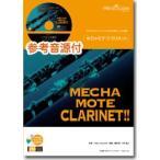 めちゃモテ・クラリネット〜枯葉/(クラリネット曲集 /4580218867085)