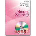 吹奏楽譜スマートスコア フライングゲット CD付/(吹奏楽ポピュラ曲パーツ /4580218867573)
