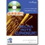 めちゃモテ・ユーフォ リカード・ ボサノヴァ CD付/(チューバ重奏 /4580218868365)