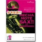 めちゃモテ・アルトサックス 情熱大陸 CD付/(サクソフォーン重奏 /4580218869935)