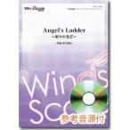 オリジナル吹奏楽コンクールP ANGEL'S LADDER〜祈りの光芒〜 CD付/(吹奏楽オリジナル曲パーツ /4582441020145)