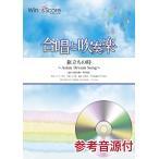 合唱と吹奏楽 旅立ちの時〜Asian Dream Song〜 参考音源CD付(吹奏楽ポピュラ曲パーツ /4582441029643)