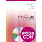 金管アンサンブル楽譜 I LOVE YOU(Hrn.4重奏) 参考音源CD付(金管アンサンブル /4582441029698)