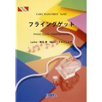 (楽譜)フライングゲット/AKB48(ピアノソロピース・ピアノ弾き語りピース927)
