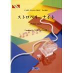 (楽譜)ストロベリーナイト/林ゆうき (ピアノソロピース PP1004)