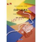 (楽譜)自由へ道連れ/椎名林檎 (ピアノソロピース&ピアノ弾き語りピース PP1011)