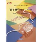 (楽譜)炎と森のカーニバル/SEKAI NO OWARI (ピアノソロピース&ピアノ弾き語りピース PP1085)