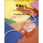 (楽譜)若者たち/森山直太朗 (ピアノソロピース&ピアノ弾き語りピース PP1092)