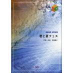 (楽譜)君と夏フェス/SHISHAMO (バンドスコアピース BP1636)