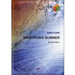 (楽譜)MABOROSHI SUMMER/KEYTALK (バンドスコアピース BP1640)