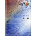 (楽譜)良いDJ/キュウソネコカミ (バンドスコアピース BP1666)