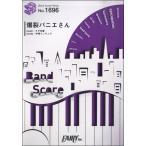 (楽譜)爆裂パニエさん/tricot (バンドスコアピース BP1696)