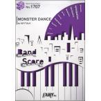 (楽譜)MONSTER DANCE/KEYTALK (バンドスコアピース BP1707)
