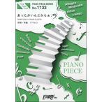 (楽譜)あったかいんだからぁ♪/クマムシ (ピアノソロピース&ピアノ弾き語りピース PP1133)