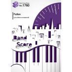 (楽譜)Fallen/EGOIST (バンドスコアピース BP1760)
