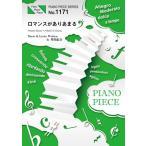 (楽譜)ロマンスがありあまる/ゲスの極み乙女。 (ピアノソロピース&ピアノ弾き語りピース PP1171)