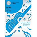 (楽譜)海の声/浦島太郎(桐谷健太) (ギターソロピース&ギター弾き語りピース GP229)