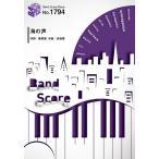 (楽譜)海の声/BEGIN (バンドスコアピース BP1794)