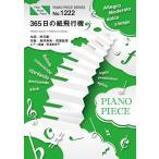 (楽譜)365日の紙飛行機/AKB48 (ピアノソロピース&ピアノ弾き語りピース PP1222)