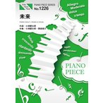 (楽譜)未来/コブクロ (ピアノソロピース&ピアノ弾き語りピース PP1226)
