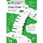 (楽譜)Crazy Crazy/星野源 (ピアノソロピース&ピアノ弾き語りピース PP1243)