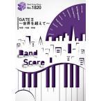 (楽譜)GATE II 〜世界を超えて〜/岸田教団&THE明星ロケッツ (バンドスコアピース BP1820)