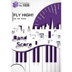 (楽譜)FLY HIGH!!/BURNOUT SYNDROMES (バンドスコアピース BP1828)