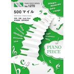 (楽譜)500マイル/ドラマ「ラヴソング」劇中歌 (ピアノソロピース&ピアノ弾き語りピース PP1270)