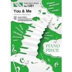 (楽譜)You & Me/西野カナ (ピアノソロピース&ピアノ弾き語りピース PP1291)