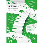 (楽譜)水流のロック/日食なつこ (ピアノソロピース&ピアノ弾き語りピース PP1327)