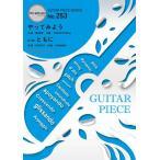 (楽譜)やってみよう c/w ともに/WANIMA WANIMA (ギターソロピース&ギター弾き語りピース GP253)
