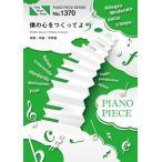 【新刊ご予約商品】(楽譜)僕の心をつくってよ/平井堅 (ピアノソロピース&ピアノ弾き語りピース PP1370)