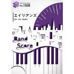 (楽譜)エイリアンズ/キリンジ (バンドスコアピース BP1928)