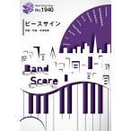 (楽譜)ピースサイン/米津玄師 (バンドスコアピース BP1940)