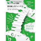 (楽譜)背中越しのチャンス/亀と山P (ピアノソロピース&ピアノ弾き語りピース PP1399)