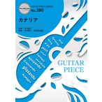 (楽譜)カナリア/ゆず (ギターソロピース&ギター弾き語りピース GP260)
