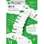 (楽譜)365日/Mr.Children (ピアノソロピース&ピアノ弾き語りピース PP1416)
