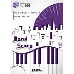 (楽譜)ハッピーウェディング前ソング/ヤバイTシャツ屋さん (バンドスコアピース BP1966)