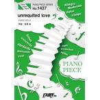 (楽譜)unrequited love/吉俣良 (ピアノソロピース PP1437)
