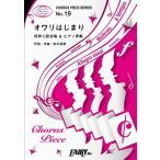 (楽譜)オワリはじまり/かりゆし58 (合唱譜 CP19)